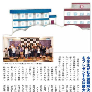 ニューヨークの月刊教育新聞「edu sun」に「スタートアップJr.アワード」が掲載されました。