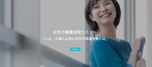 【3月3日(火)無料】女性の健康週間セミナー 「いま、企業に必要な女性の健康対策とは」〜互いを共に思いやる社会へ〜  東京国際フォーラム