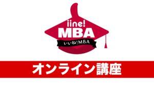 オンラインビジネス教育講座スタート!いいね!MBAで、休校中に家庭でビジネスの基礎知識を身につける!