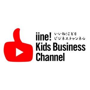 YouTube公式チャンネル『いいね!こどもビジネスチャンネル』子どもたちが楽しみながらビジネスの基礎を学べるように解説したさまざまな動画コンテンツが無料公開中!