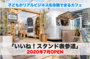 子どもがリアルビジネスを体験できるカフェ『いいね!スタンド表参道』7月1日(水)オープン!