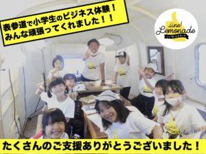 【2020年7月・8月活動報告&体験写真アルバム:小学生のビジネス体験『いいね!レモネード』】