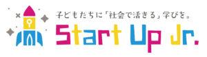 子どもたちに「社会で活きる学び」を!小中学生向けオンラインLive講座『スタートアップJr.』 2021年1月6日(水)スタート!