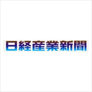 日経産業新聞にオンライン職業体験イベントの記事が掲載されました。